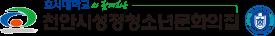 천안시성정청소년문화의집 로고